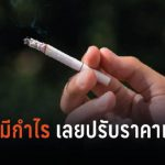 สิงห์นักสูบว่าไง? ราคาบุหรี่จะขายซองละเกือบ 100 บาท เริ่ม 1 ตุลาคมนี้แล้วนะ